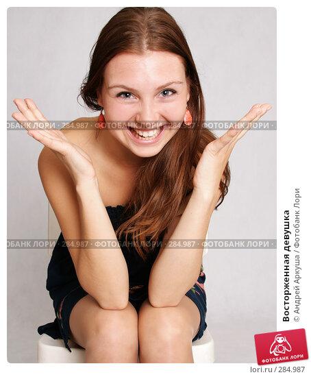 Купить «Восторженная девушка», фото № 284987, снято 7 мая 2008 г. (c) Андрей Аркуша / Фотобанк Лори
