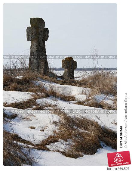 Купить «Вот и зима», фото № 69507, снято 26 февраля 2007 г. (c) Alla Andersen / Фотобанк Лори