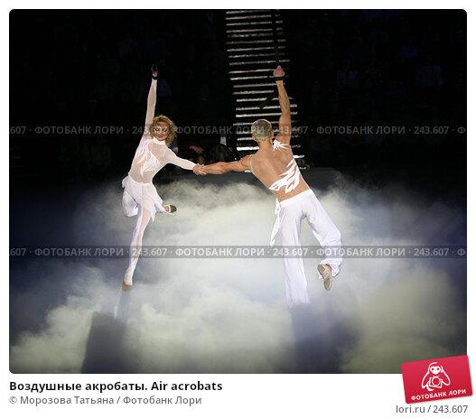 Воздушные акробаты. Air acrobats, фото № 243607, снято 27 ноября 2006 г. (c) Морозова Татьяна / Фотобанк Лори
