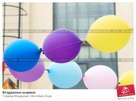 Воздушные шарики, фото № 2715, снято 28 августа 2004 г. (c) Давид Мзареулян / Фотобанк Лори
