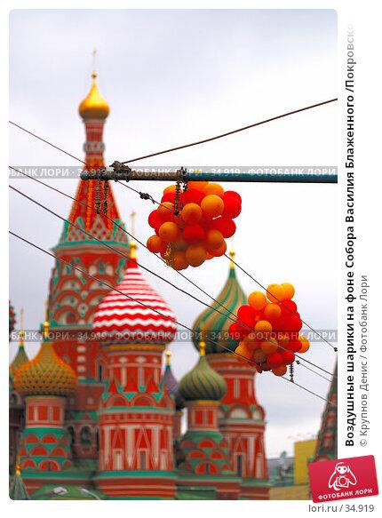 Воздушные шарики на фоне Собора Василия Блаженного /Покровского, фото № 34919, снято 23 марта 2007 г. (c) Крупнов Денис / Фотобанк Лори
