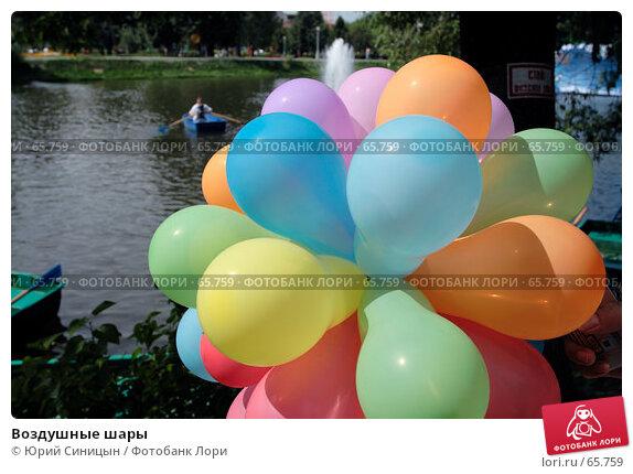 Воздушные шары, фото № 65759, снято 23 июля 2007 г. (c) Юрий Синицын / Фотобанк Лори