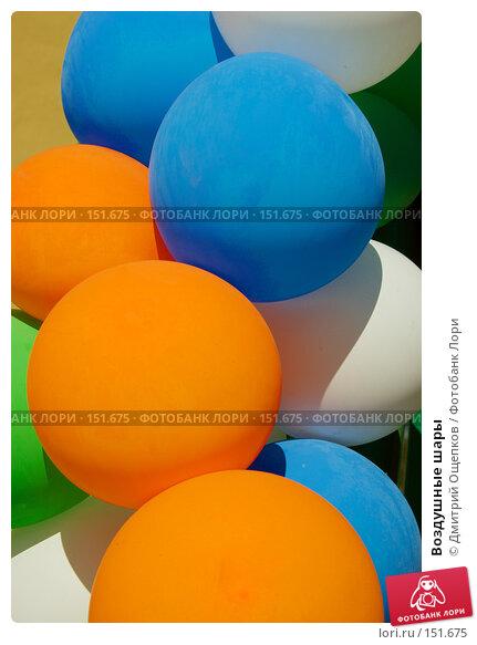 Воздушные шары, фото № 151675, снято 11 июня 2007 г. (c) Дмитрий Ощепков / Фотобанк Лори