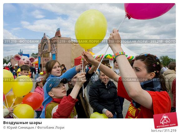 Воздушные шары, фото № 311219, снято 31 мая 2008 г. (c) Юрий Синицын / Фотобанк Лори