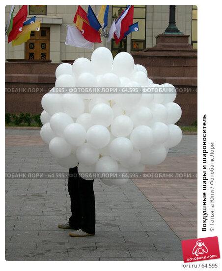 Купить «Воздушные шары и шароноситель», фото № 64595, снято 16 июля 2007 г. (c) Татьяна Юни / Фотобанк Лори