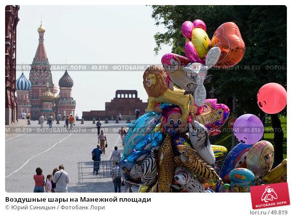 Воздушные шары на Манежной площади, фото № 49819, снято 30 мая 2007 г. (c) Юрий Синицын / Фотобанк Лори