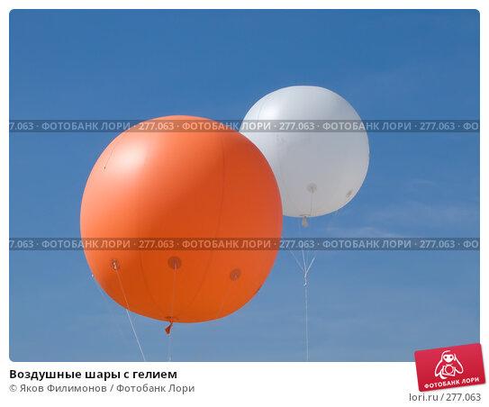 Купить «Воздушные шары с гелием», фото № 277063, снято 30 апреля 2008 г. (c) Яков Филимонов / Фотобанк Лори
