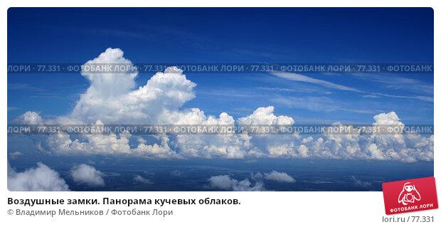 Воздушные замки. Панорама кучевых облаков., фото № 77331, снято 30 июня 2007 г. (c) Владимир Мельников / Фотобанк Лори