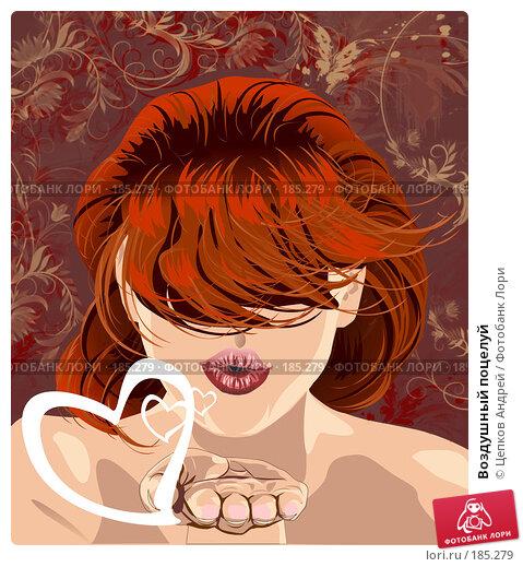 Воздушный поцелуй, иллюстрация № 185279 (c) Цепков Андрей / Фотобанк Лори