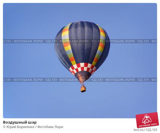 Воздушный шар, фото № 122131, снято 13 октября 2007 г. (c) Юрий Борисенко / Фотобанк Лори