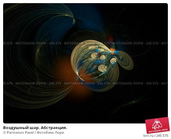 Воздушный шар. Абстракция., иллюстрация № 245575 (c) Parmenov Pavel / Фотобанк Лори