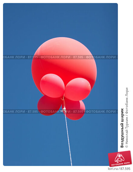 Воздушный шарик, фото № 87595, снято 17 июля 2007 г. (c) Николай Туркин / Фотобанк Лори