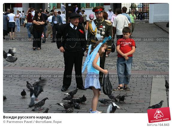 Купить «Вожди русского народа», фото № 64843, снято 16 июля 2007 г. (c) Parmenov Pavel / Фотобанк Лори