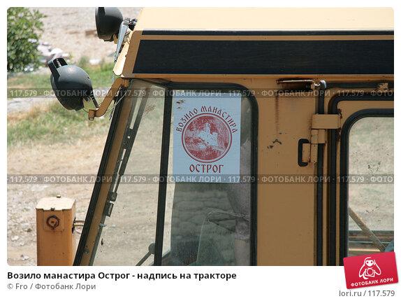 Возило манастира Острог - надпись на тракторе, фото № 117579, снято 27 августа 2007 г. (c) Fro / Фотобанк Лори