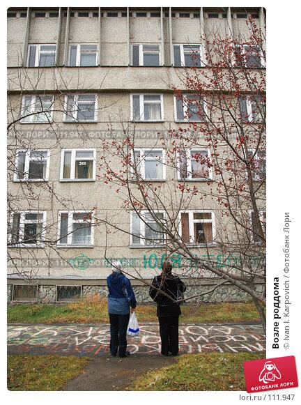 Возле роддома, фото № 111947, снято 5 ноября 2007 г. (c) Ivan I. Karpovich / Фотобанк Лори