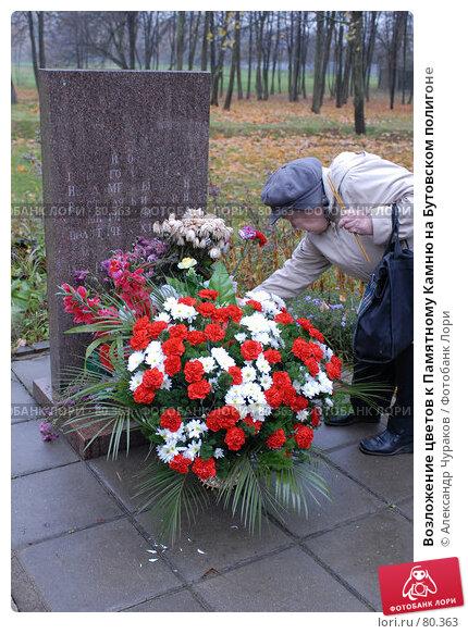 Возложение цветов к Памятному Камню на Бутовском полигоне, фото № 80363, снято 21 октября 2006 г. (c) Александр Чураков / Фотобанк Лори