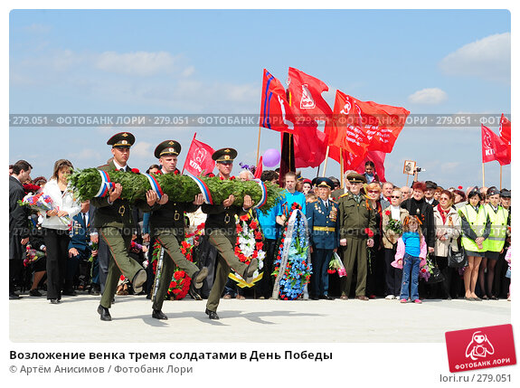 Возложение венка тремя солдатами в День Победы, фото № 279051, снято 9 мая 2008 г. (c) Артём Анисимов / Фотобанк Лори