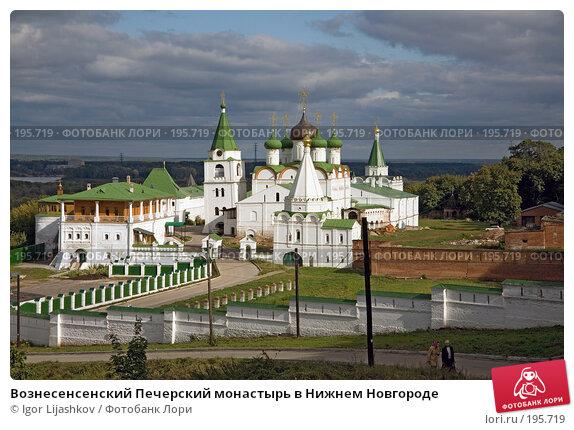 Купить «Вознесенсенский Печерский монастырь в Нижнем Новгороде», фото № 195719, снято 18 сентября 2007 г. (c) Igor Lijashkov / Фотобанк Лори