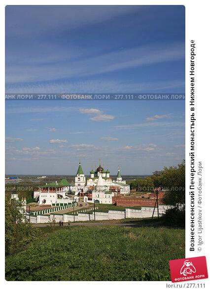 Вознесенсенский Печерский монастырь в Нижнем Новгороде, фото № 277111, снято 4 мая 2008 г. (c) Igor Lijashkov / Фотобанк Лори