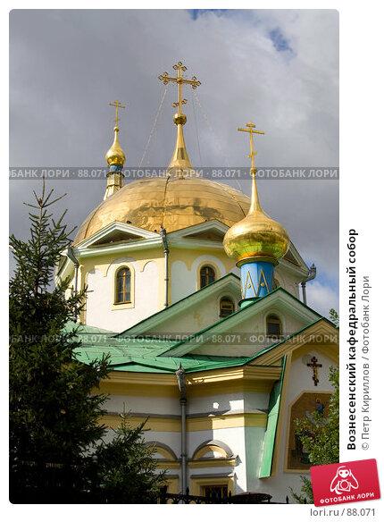 Купить «Вознесенский кафедральный собор», фото № 88071, снято 23 сентября 2007 г. (c) Петр Кириллов / Фотобанк Лори