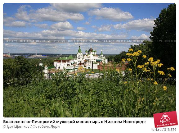 Вознесенско-Печерский мужской монастырь в Нижнем Новгороде, фото № 313379, снято 5 июня 2008 г. (c) Igor Lijashkov / Фотобанк Лори