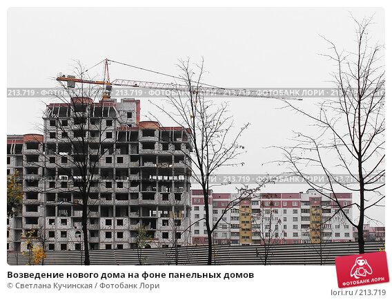 Возведение нового дома на фоне панельных домов, фото № 213719, снято 28 мая 2017 г. (c) Светлана Кучинская / Фотобанк Лори