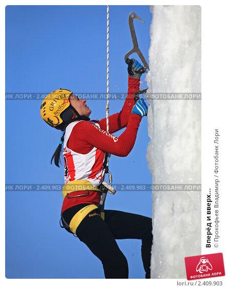 Вперёд и вверх... (2011 год). Редакционное фото, фотограф Прокофьев Владимир / Фотобанк Лори
