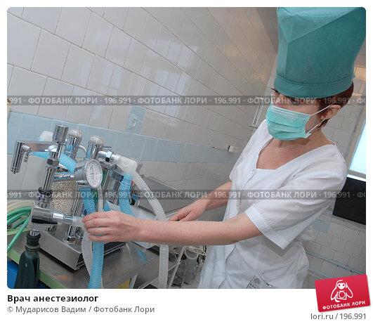 Врач анестезиолог, фото № 196991, снято 18 января 2008 г. (c) Мударисов Вадим / Фотобанк Лори