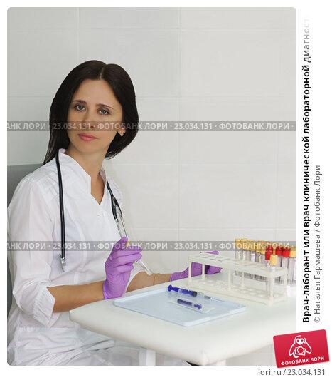 Работа врачом клинической лабораторной диагностики в москве