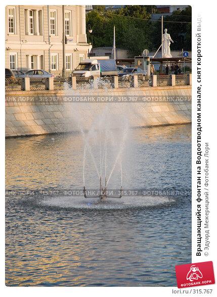 Вращающийся фонтан на Водоотводном канале, снят короткой выдержкой, фото № 315767, снято 5 июня 2008 г. (c) Эдуард Межерицкий / Фотобанк Лори
