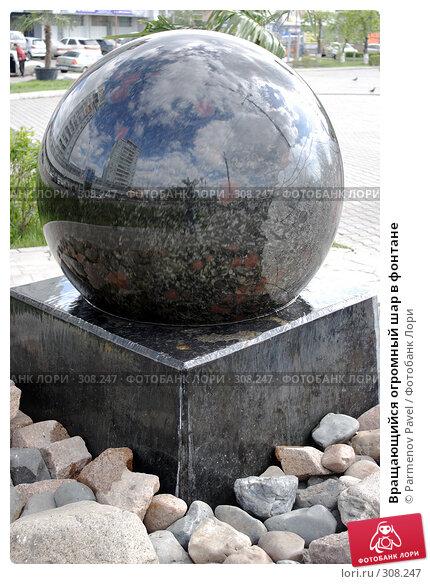 Вращающийся огромный шар в фонтане, фото № 308247, снято 22 мая 2008 г. (c) Parmenov Pavel / Фотобанк Лори