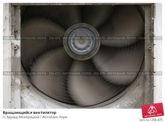 Купить «Вращающийся вентилятор», фото № 258475, снято 19 апреля 2008 г. (c) Эдуард Межерицкий / Фотобанк Лори