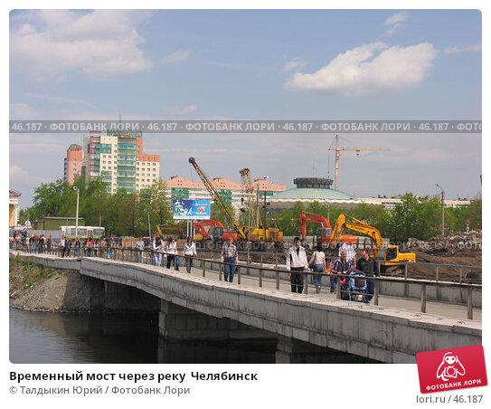 Временный мост через реку  Челябинск, фото № 46187, снято 19 мая 2007 г. (c) Талдыкин Юрий / Фотобанк Лори