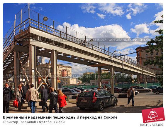 Временный надземный пешеходный переход на Соколе, эксклюзивное фото № 315007, снято 7 июня 2008 г. (c) Виктор Тараканов / Фотобанк Лори