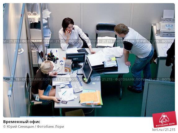 Временный офис, фото № 21215, снято 2 марта 2007 г. (c) Юрий Синицын / Фотобанк Лори