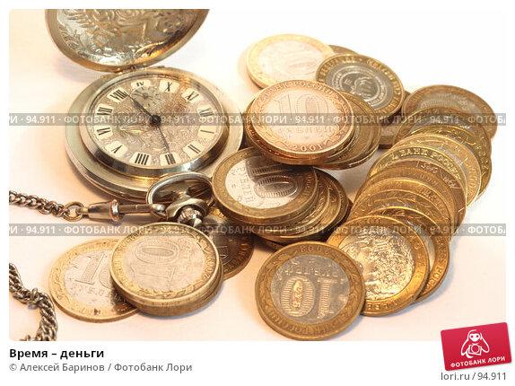 Купить «Время – деньги», фото № 94911, снято 8 октября 2007 г. (c) Алексей Баринов / Фотобанк Лори