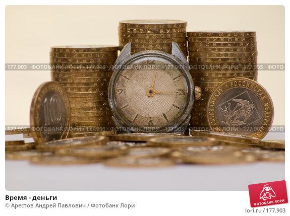 Время - деньги, фото № 177903, снято 12 января 2008 г. (c) Арестов Андрей Павлович / Фотобанк Лори