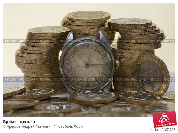Время - деньги, фото № 187795, снято 12 января 2008 г. (c) Арестов Андрей Павлович / Фотобанк Лори