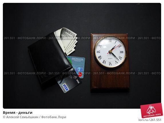 Время - деньги, фото № 261551, снято 23 апреля 2008 г. (c) Алексей Семьёшкин / Фотобанк Лори