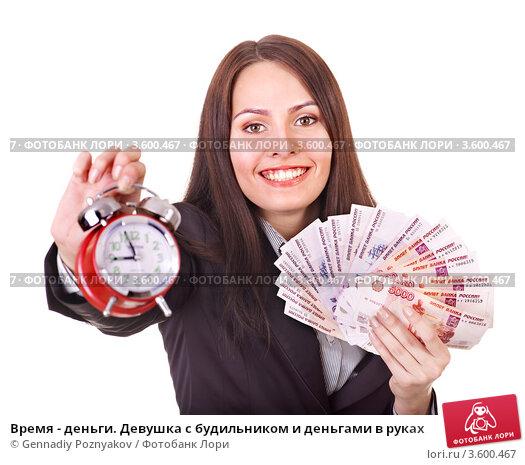 Купить «Время - деньги. Девушка с будильником и деньгами в руках», фото № 3600467, снято 4 июля 2011 г. (c) Gennadiy Poznyakov / Фотобанк Лори