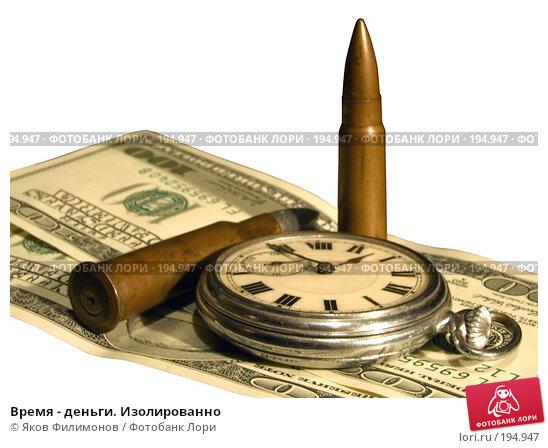 Время - деньги. Изолированно, фото № 194947, снято 6 января 2008 г. (c) Яков Филимонов / Фотобанк Лори