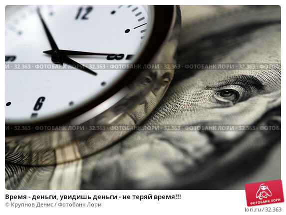 Купить «Время - деньги, увидишь деньги - не теряй время!!!», фото № 32363, снято 13 марта 2007 г. (c) Крупнов Денис / Фотобанк Лори