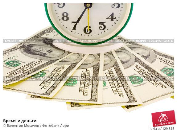 Время и деньги, фото № 129315, снято 10 февраля 2007 г. (c) Валентин Мосичев / Фотобанк Лори