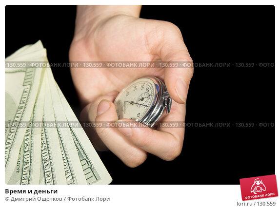 Время и деньги, фото № 130559, снято 10 февраля 2007 г. (c) Дмитрий Ощепков / Фотобанк Лори