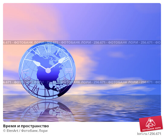 Купить «Время и пространство», иллюстрация № 256671 (c) ElenArt / Фотобанк Лори