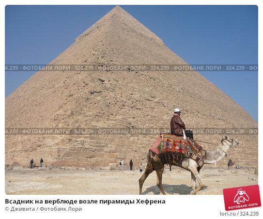 Всадник на верблюде возле пирамиды Хефрена, фото № 324239, снято 7 января 2008 г. (c) Дживита / Фотобанк Лори