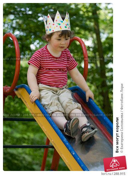 Все могут короли, фото № 288915, снято 10 мая 2008 г. (c) Екатерина Соловьева / Фотобанк Лори