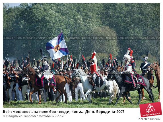 Всё смешалось на поле боя - люди, кони... День Бородина-2007, фото № 148947, снято 2 сентября 2007 г. (c) Владимир Тарасов / Фотобанк Лори