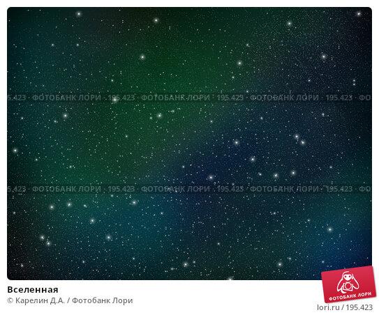 Вселенная, иллюстрация № 195423 (c) Карелин Д.А. / Фотобанк Лори