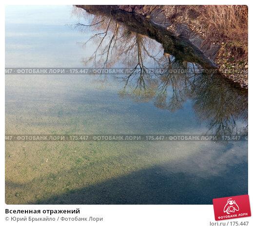 Вселенная отражений, фото № 175447, снято 14 января 2007 г. (c) Юрий Брыкайло / Фотобанк Лори